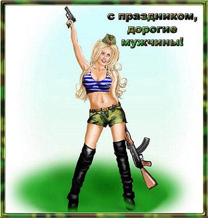С праздником, дорогие мужчины! - открытка от девушки