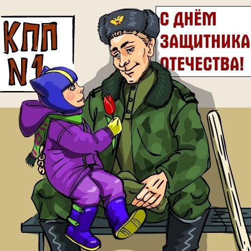 C днем защитника Отечества! - открытка