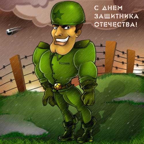 Бравому солдату - открытка к 23 февраля