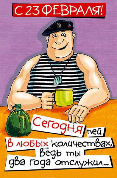 Сегодня пей в любых количествах - открытка с 23 февраля