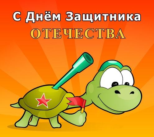 С днем защитника Отечества! - красочная открытка