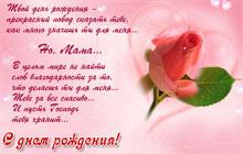 Поздравление маме с юбилеем от семьи фото 821